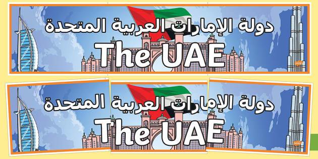 UAE Display Banner Arabic/English
