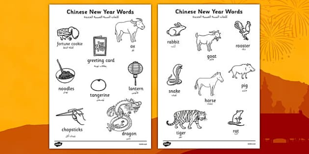 Chinese New Year Words Colouring Sheets Arabic Translation - arabic, chinese new year, words, colouring, sheets, colour