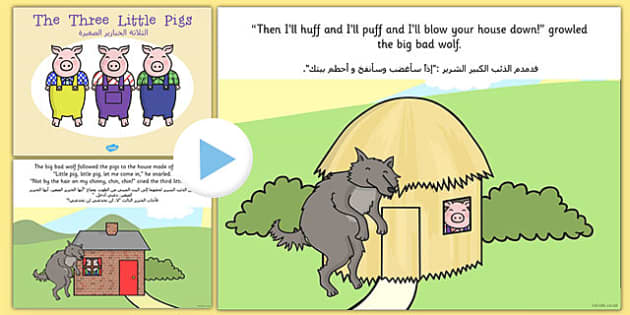 The Three Little Pigs Story PowerPoint Arabic Translation - arabic, powerpoint, power point, interactive, the three little pigs, three little pigs, three little pigs powerpoint, traditional tales, traditional tale powerpoint, powerpoint presentation,