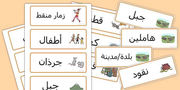 بطاقات كلمات قصة الزمار المنقط - الزمار الأرقط، الزمار المنقط