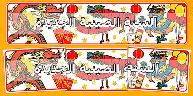 لوحة عرض السنة الصينية الجديدة - بانر، وسائل تعليمية، مواد تعلم