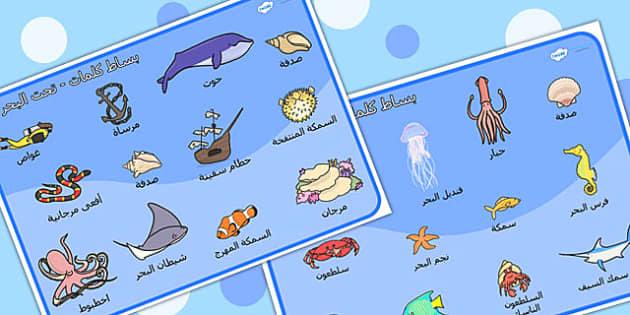 بساطت كلمات عن تحت البحر عربي