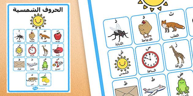 ملصقات الحروف الشمسية مع أمثلة - الحروف الشمسية، وسائل تعليمية