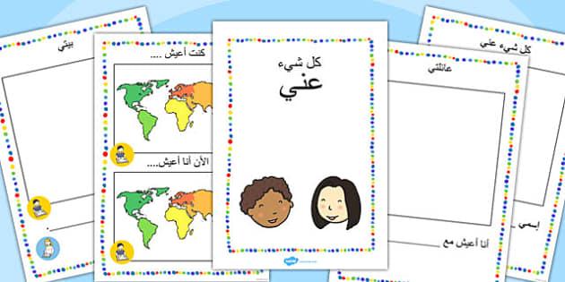 كتيب كل شيء عني عربي