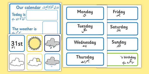 Weather Calendar Urdu Translation - urdu, Weather calendar, Weather chart, weather, calendar, months, days, weather display, date display, rain, sun, snow, fog, cloud