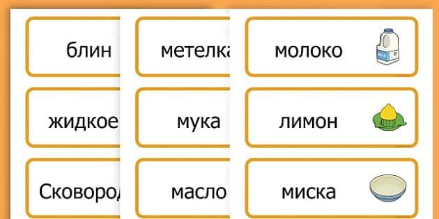 Pancake Day Recipe Word Cards - australia, pancake, day, cards - Russian