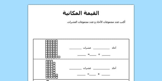 ورقة عمل القيمة المكانية - القيمة المنزلية، رياضيات، حساب، وسائل