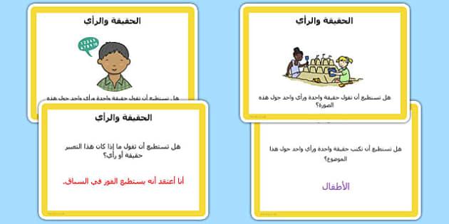 بطاقات مهارات القراءة الموجهة الحقيقة والرأي - موارد المعلم