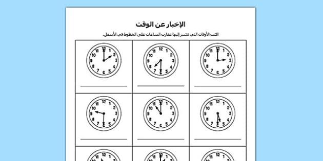 O'clock and Half Past Times Activity Sheet Arabic - arabic, o'clock, half past, times, activity, worksheet