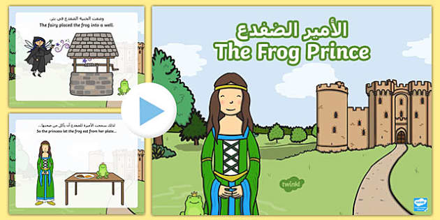 The Frog Prince Story PowerPoint Arabic Translation