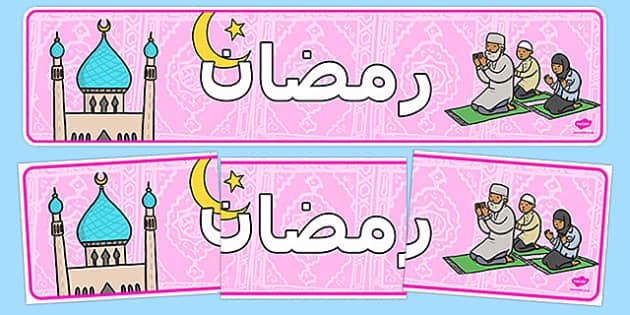 لوحة عرض رمضان