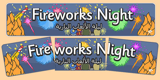 Bonfire Night Banners Fireworks Night Arabic Translation - arabic