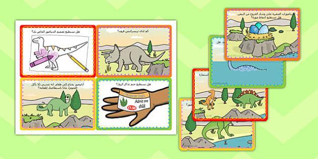 بطاقات تحدي عن حديقة الديناصور