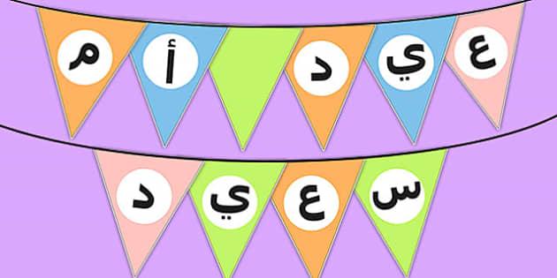 أعلام عيد أم سعيد - عيد الأم، الأم، الصف، المدرسة، وسائل تعليمية
