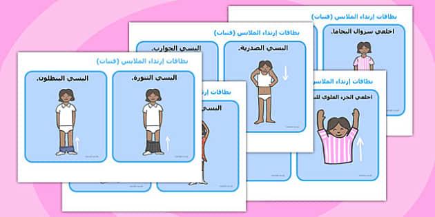 طريقة ارتداء الملابس للفتيات