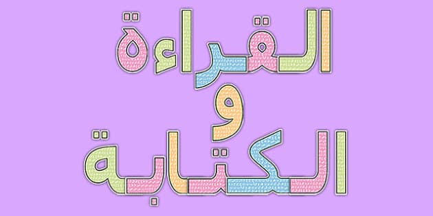 Letters Literacy Title Display Lettering Arabic-Arabic