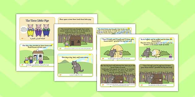 قصة الخنازير الصغير الثلاثة  (أربعة في صفحة A4) إنجليزي عربي