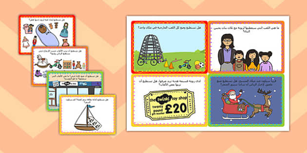 بطاقات تحدي عن متجر ألعاب