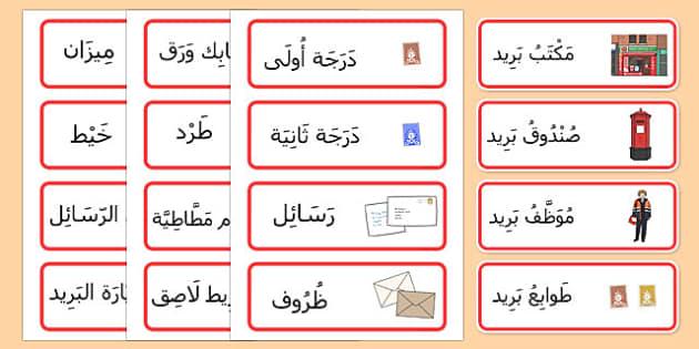بطاقات مفردات مكتب البريد - مفردات، وسائل تعليمية
