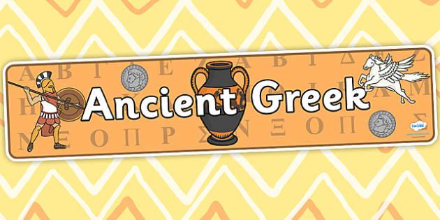 Ancient Greek Display Banner - ancient greek, display banner, banner for display, display, banner, header, header for display, header display
