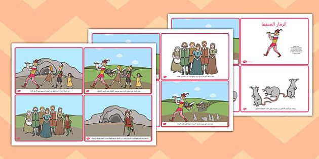 تسلسل قصة الزمار المنقط (أربعة في صفحة A4) عربي
