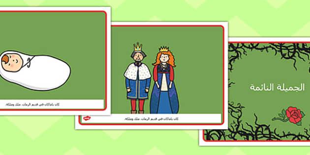 قصة الجمال النائم عربي