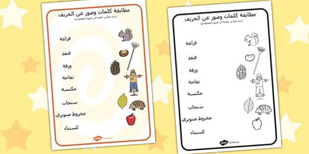 ورقة مطابقة صورة وكلمة عن الخريف - الخريف، موارد تعليمية