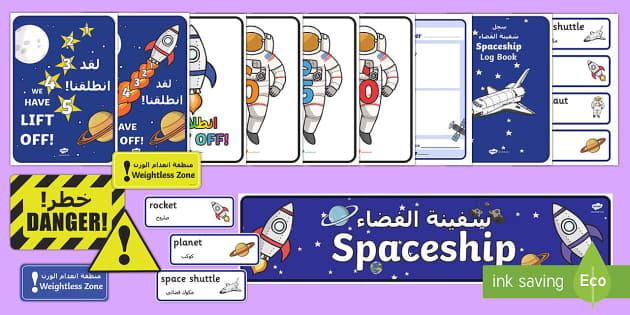 Spaceship Role Play Pack Arabic/English