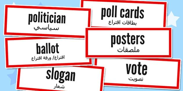بطاقات مفردات عن الإنتخابات إنجليزي عربي