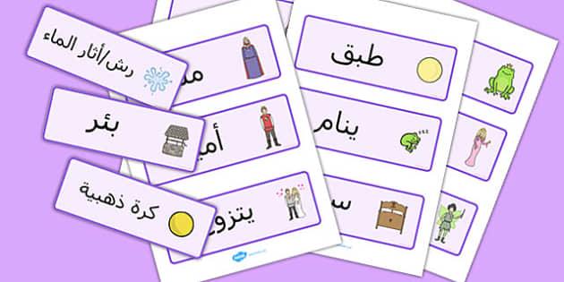 بطاقات كلمات قصة الأمير الضفدع - الأمير الضفدع، بطاقات كلمات