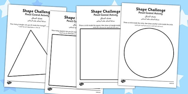Pencil Control Activity Shape Sheets Arabic Translation - arabic