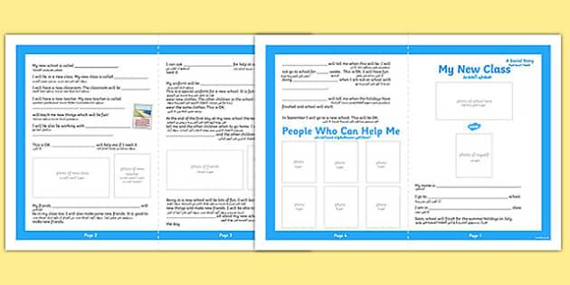My New Class Social Personalised Arabic Translation - new class, social, story, sen, eal, transistion, primary, ks1, ks2, arabic, translation
