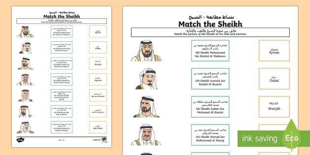 Match the Sheikhs & Emirates Activity Sheet Arabic/English