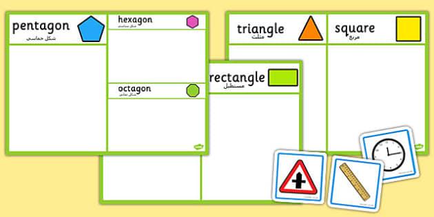 2D Shape Sorting Activity Arabic Translation - arabic, 2d shape, sorting, activity, sort