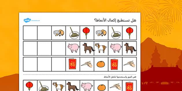 أوراق عمل السنة الصينية الجديدة لإكمال الأنماط - أوراق عمل