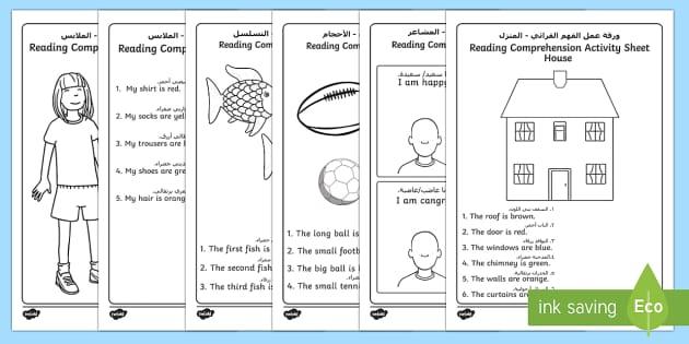 Reading Comprehension Worksheets Arabic/English