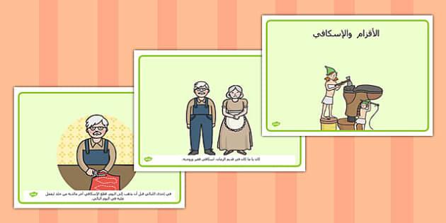 قصة الأقزام والإسكافي عربي