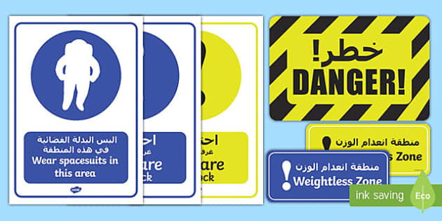 Spaceship Role Play Warning Posters Arabic/English