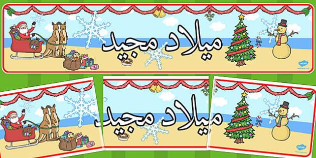 لوحة عيد ميلاد المسيح في استراليا (عربي )