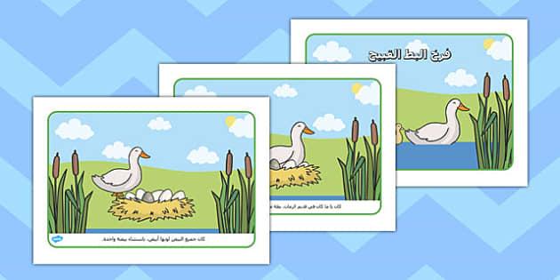 قصة فرخ البط القبيح عربي
