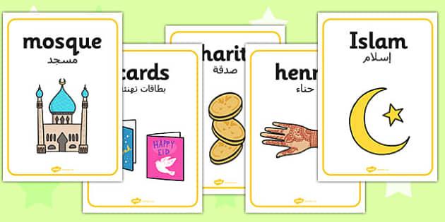 Eid Display Posters Arabic Translation - festival, celebration, islam, muslim, ks1, ks2, key stage, early years, religion, holy, day, classroom, organisation, culture,