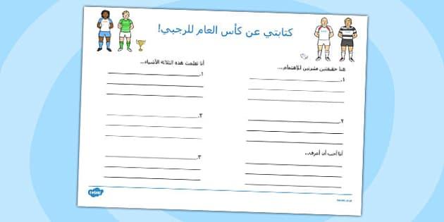 ورقة كتابة عن كأس العالم للرجبي - موارد تعلمية، نشاط تعليمي