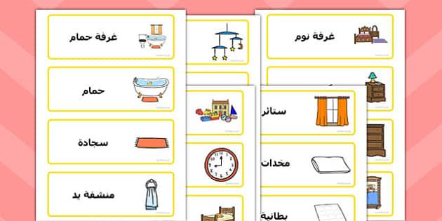 بطاقات كلمات عن أشياء منزلية