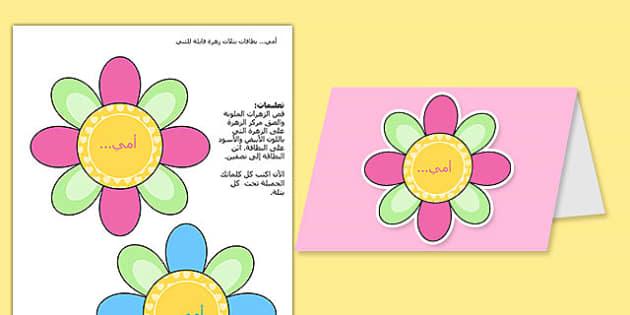 بطاقة الزهرة لعيد الأم - الأم، تهنئة، موارد، وسائل، تعليم