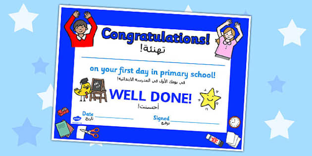 First Day Award Certificates Primary School Arabic Translation