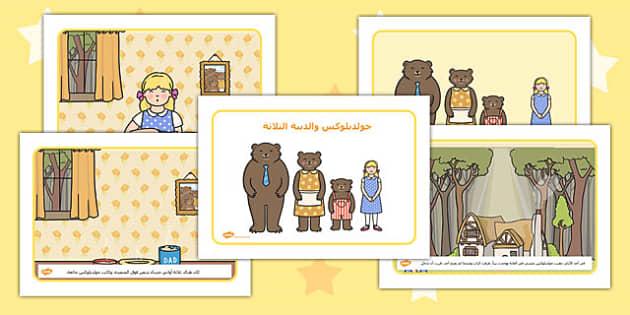 قصة جولديلوكس والدببة الثلاثة عربي