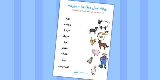 ورقة مطابقة الكلمة والصورة عن المزرعة عربي