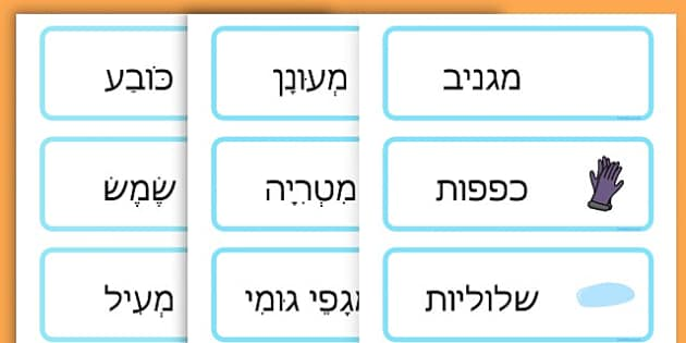 Winter Word Cards - seasons, weather, key words, visual aids  - Hebrew