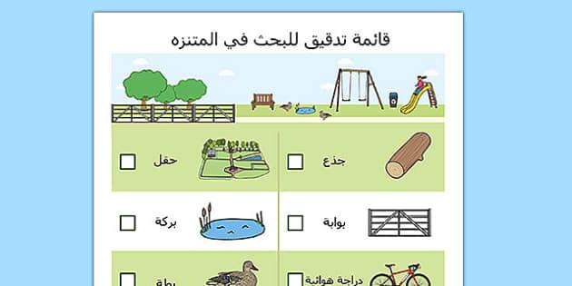 قائمة البحث عن الأشياء في الحديقة العامة - البحث، موارد تعلم