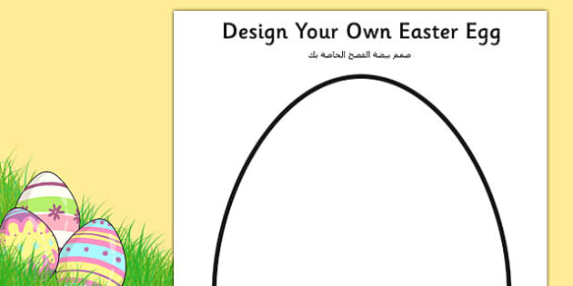 Design an Easter Egg A4 Worksheet Arabic Translation - arabic, design, creative, craft, worksheet, design an egg, easter design, easter, easter activity, easter fun, easter egg design, design sheets
